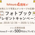【fotowa4周年】フォトブックがもらえるキャンペーン&○○大募集!