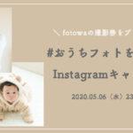 """""""おうちフォト""""でfotowaの撮影がもらえる!Instagramキャンペーン開催(終了)"""