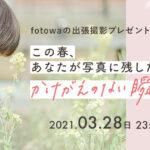 fotowaの出張撮影をプレゼント!誰でも参加できるSNS投稿キャンペーンを開催(終了)