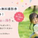 【fotowaの出張撮影を20名様に無料プレゼント!】母の日キャンペーン開催(終了)