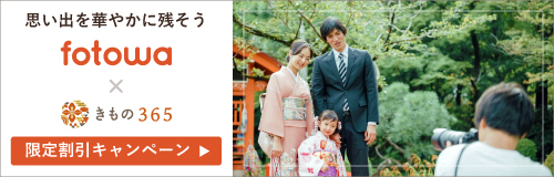 【PR】きもの365 | 思い出を華やかに残そう fotowa × きもの365 限定割引キャンペーン