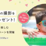 fotowaの出張撮影がもらえる!「夏を楽しむ」SNSキャンペーンを開催♩